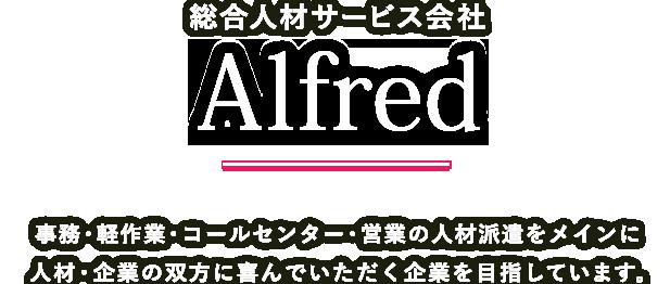 ケータイショップ人材派遣のAlfred